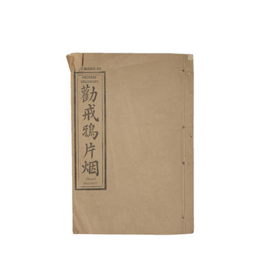 Religious tract written in Chinese, against opium smoking; Chinese Religious Tract Society; 48/86