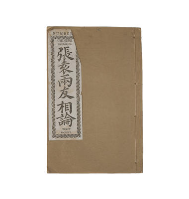 Religious tract written in Chinese, debate by two friends; Chinese Religious Tract Society; 48/84