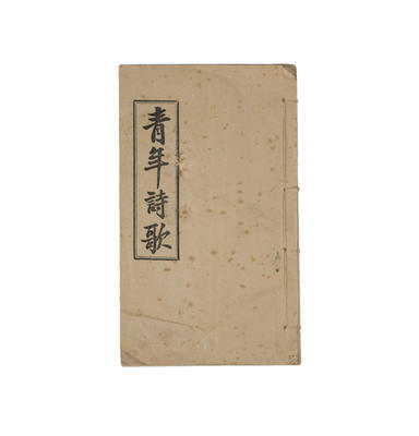 Religious tract written in Chinese, Hymnal; Association Press of China; 47/183