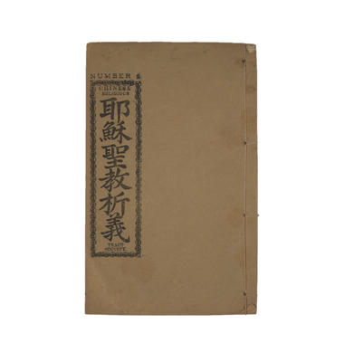 Religious tract written in Chinese, Christian Commentary; Chinese Religious Tract Society; 48/88