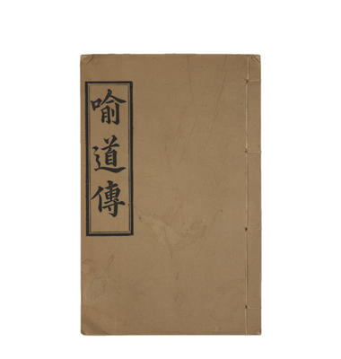 Religious tract written in Chinese, Theology; Chinese Religious Tract Society; 48/89