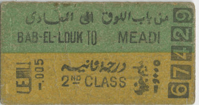 Train Ticket, Bab-el-louk to Meadi