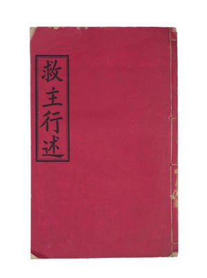 Book, An Illustrated Life of Christ written in Chinese; DuBose, Hampden Coit; Shanghai American Presbyterian Mission Press; 48/92
